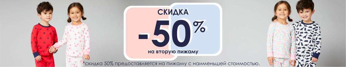 sale-50