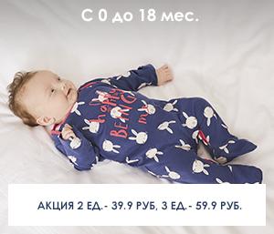 Акция для малышей