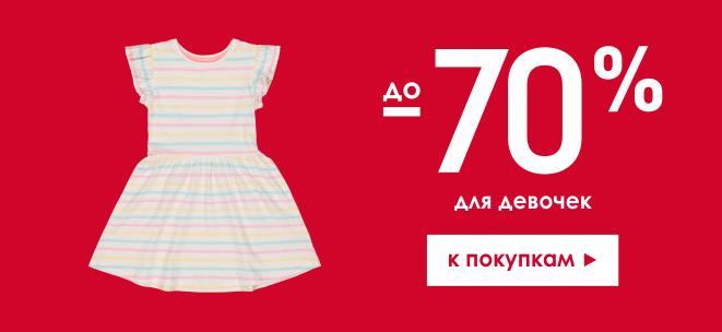 2c21d6c05b29 Интернет-магазин одежды Mothercare.by