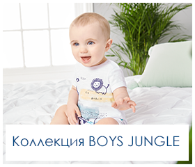BOYS JUNGLE