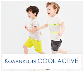 COOL ACTIVE